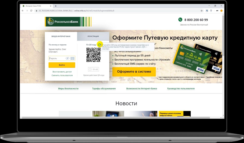 Интернет банк восточный онлайн